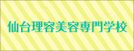 仙台理容美容専門学校