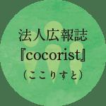 法人広報誌「cocorist(ここりすと)」